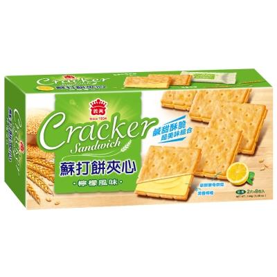 義美 蘇打餅夾心-檸檬風味(144g)