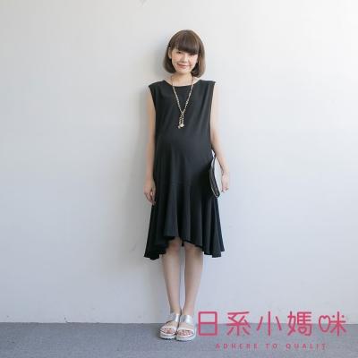 日系小媽咪孕婦裝-韓製孕婦裝-寬鬆感純色波浪裙襬無