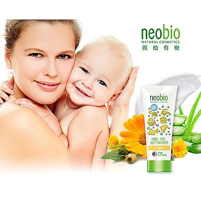 麗柏有機 neobio 嬰兒成人強效防風霜(有機蘆薈+金盞花) 100ml