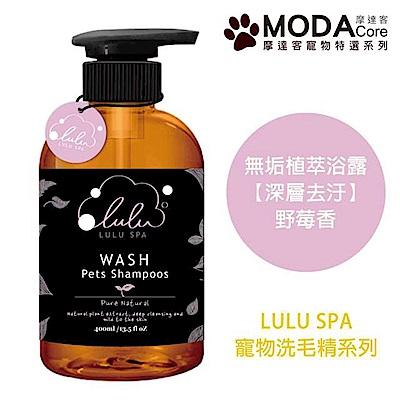 摩達客寵物系列-LULU SPA寵物洗毛精-無垢植萃浴露(深層去汙) 野莓香貓狗洗髮精清潔