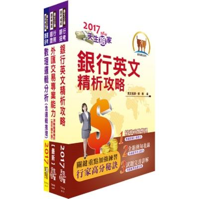 臺灣中小企業銀行(金融交易人員)套書(贈題庫網帳號、雲端課程)