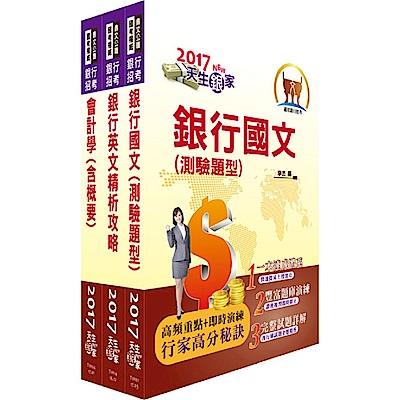 華南金控(會計出納人員)套書(贈題庫網帳號、雲端課程)