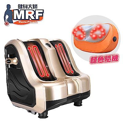 MRF健身大師 – 溫熱版纖美腿機+12顆溫熱按摩頭枕-金碧輝煌
