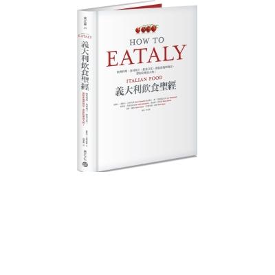 Eataly義大利飲食聖經-經典料理-食材風土-飲食文化-連結產地與餐桌-帶你吃懂
