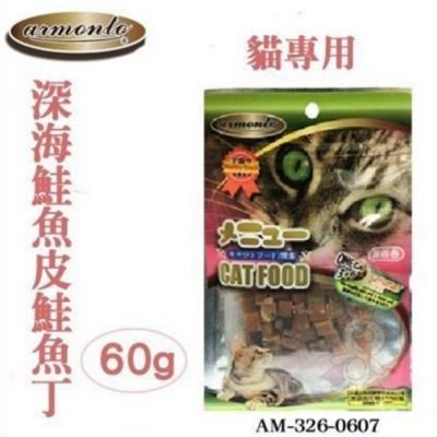 Amonto阿曼特 貓專用深海鮭魚皮鮭魚丁 60g