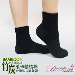 BeautyFocus 竹炭萊卡氣墊襪-男女適穿(黑)