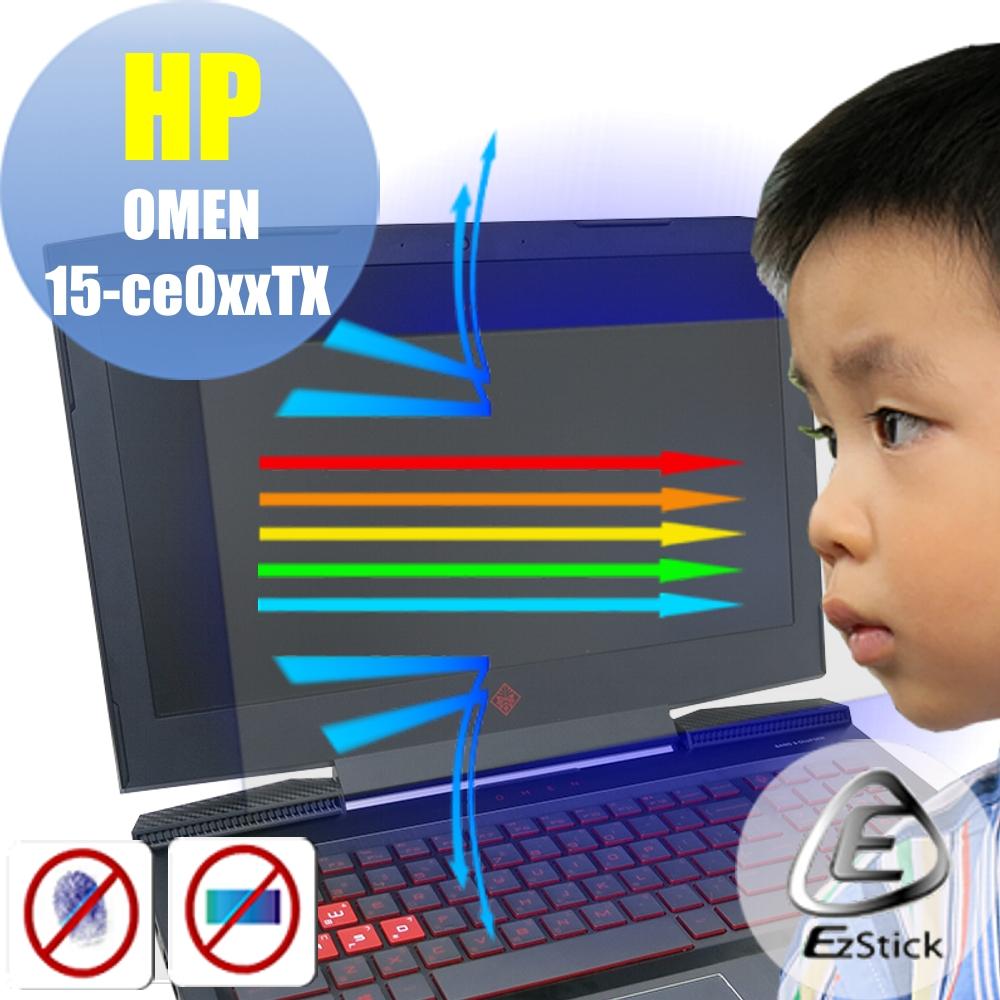 EZstick HP OMEN 15-ce 專用 防藍光螢幕貼