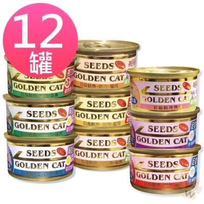 Seeds GoldenCat 每日特餐機能貓80g 12罐入