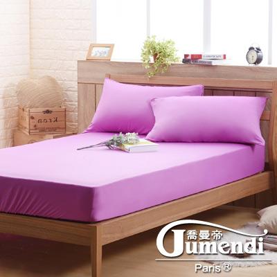 喬曼帝Jumendi 超涼感纖維針織加大三件式床包組-浪漫紫