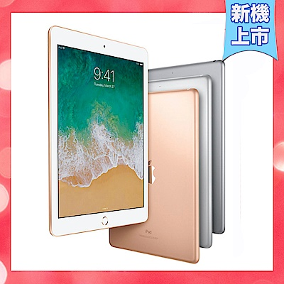 2018 新款 Apple iPad Wi-Fi 機型 32GB
