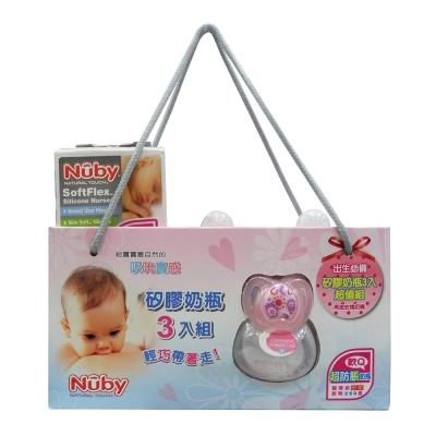 Nuby 矽膠奶瓶1大2小超值組(送拇指安撫)(0M)