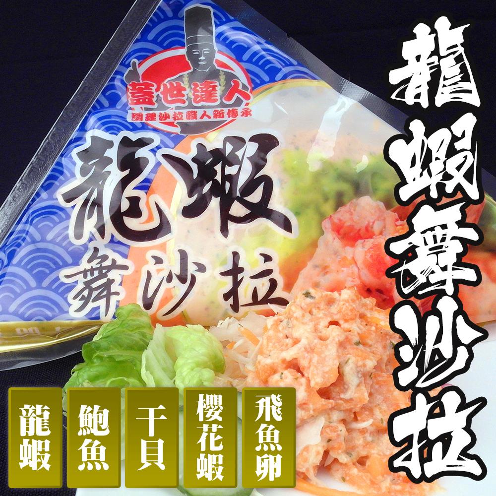 海鮮王經典三角龍蝦舞沙拉任選*4包組250g包