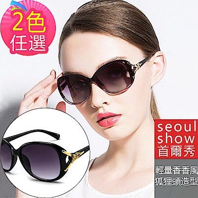 seoul show首爾秀 香香風狐狸頭太陽眼鏡UV400墨鏡 15849