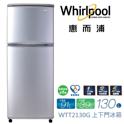 Whirlpool惠而浦-130L銀灰上下門冰箱