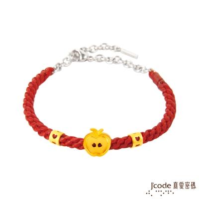 J'code真愛密碼 心蘋果樂園黃金編織手鍊-紅