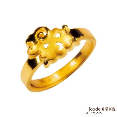 J'code真愛密碼 星月羊黃金戒指