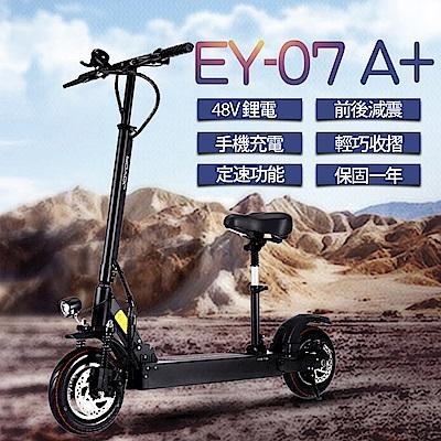 【JOYOR】 EY-7 48V鋰電 定速 500W電機 前後避震電動滑板車-坐墊版