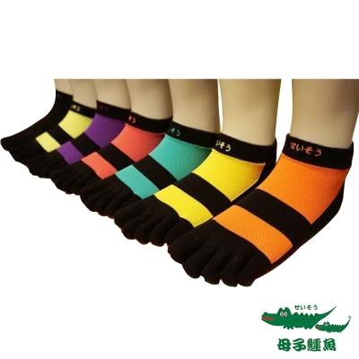 母子鱷魚-交叉編織透氣百變機能五趾襪-五雙入
