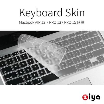 [ZIYA] Macbook Air13 / Pro13 / Pro15 矽膠鍵盤保護膜