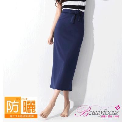 BeautyFocus  抗UV吸濕排汗萬用防曬裙-深藍