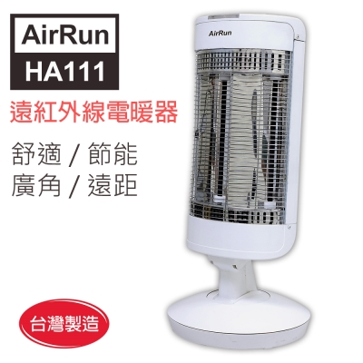 AirRun 遠紅外線電暖器 (HA 111 )