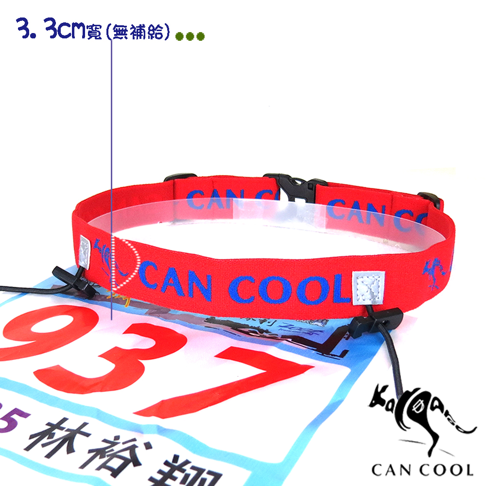 CAN COOL敢酷 3.3cm寬 運動號碼帶(無補給)(紅藍) C150327001