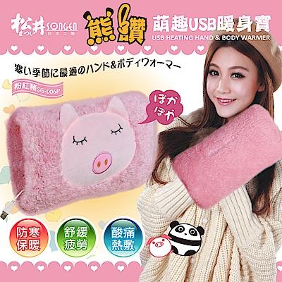 SONGEN松井熊讚萌趣蓄熱式USB暖身寶/暖暖包/電暖袋(SG-006P)