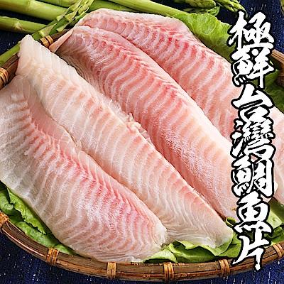 【海鮮王】極鮮台灣鯛魚片 *4件組(400g±10%/5入裝)