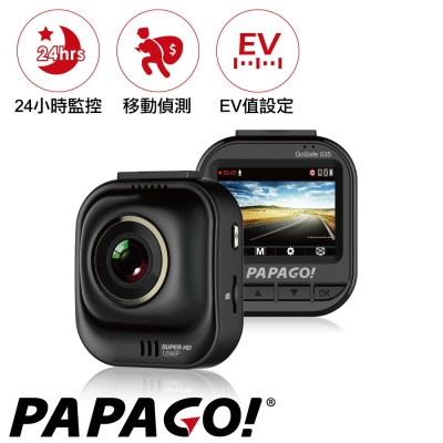 PAPAGO! GoSafe 535 SUPER HD 安霸高規行車記錄器-快