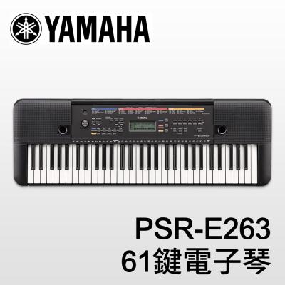 YAMAHA PSR-E263 標準61鍵電子琴 (不含原廠琴架)