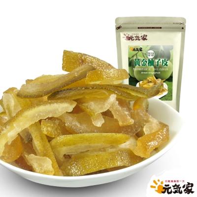 元氣家 黃金柚子皮(200g)
