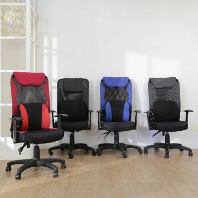 BuyJM 凱格斯高背大護腰網布辦公椅/電腦椅-免組