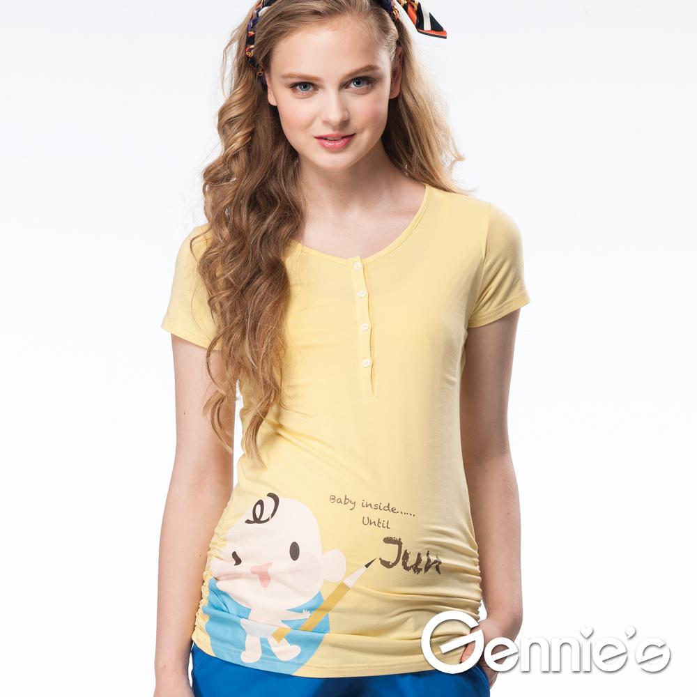 Gennie's奇妮June龍的傳人哺乳衣(XL)寶寶衣(親子裝)