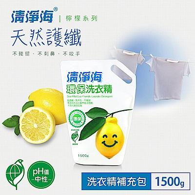 清淨海 檸檬系列環保洗衣精補充包 1500g