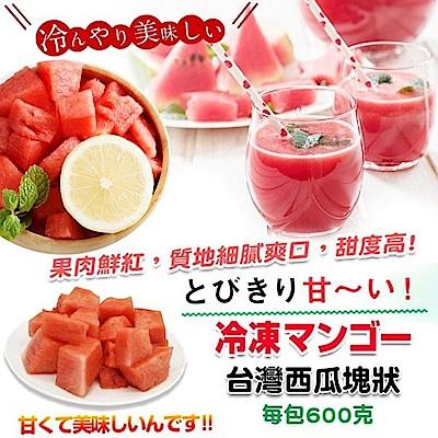 (滿777免運)【天天果園】Q&C冷凍新鮮水果-台灣西瓜塊狀 (600g)