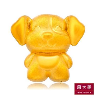 周大福 Q版生肖系列黃金吊墜(狗)