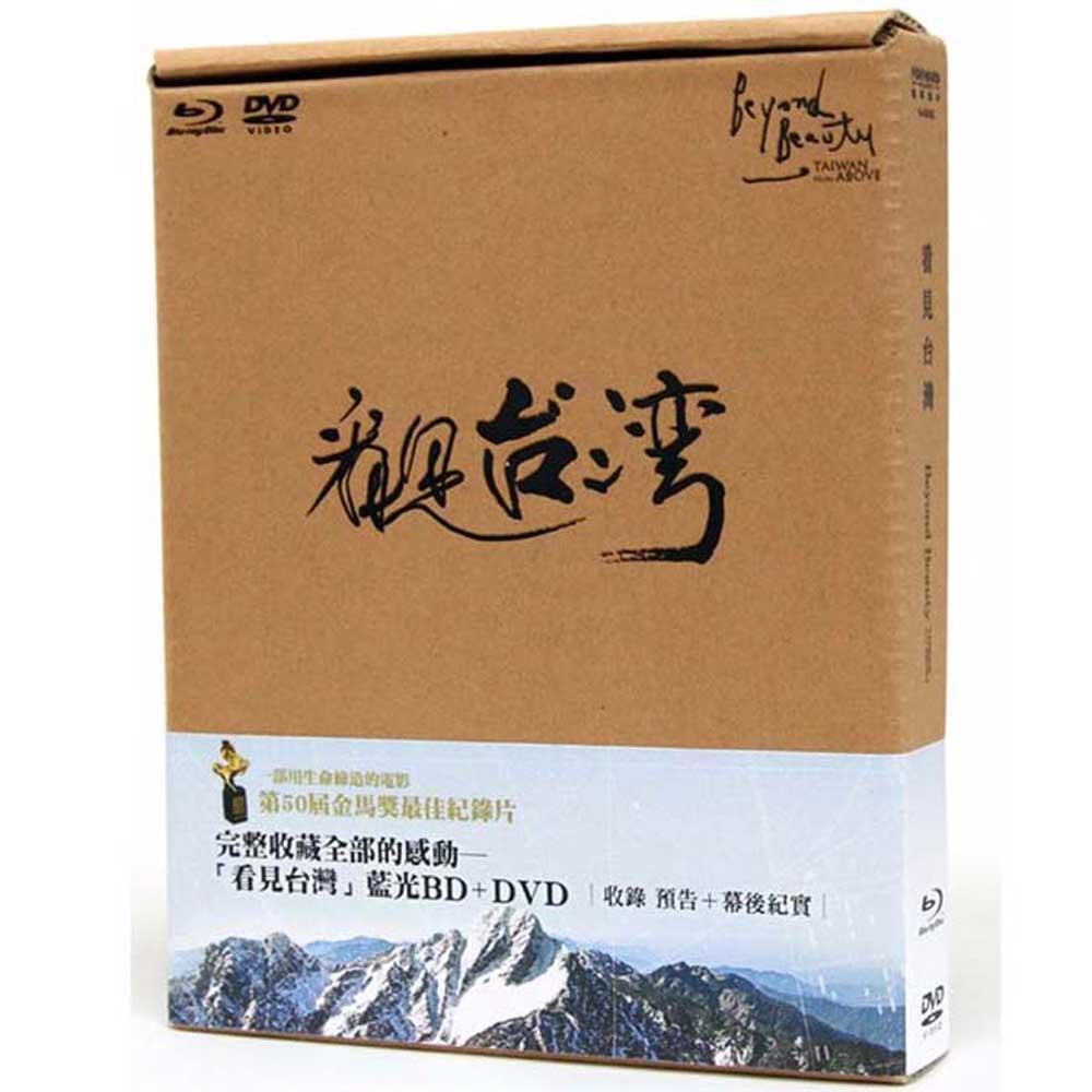 看見台灣 藍光BD+DVD
