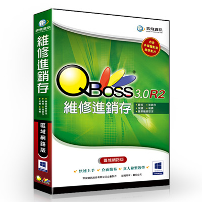 QBoss 維修進銷存系統 3.0 R2 - 區域網路版
