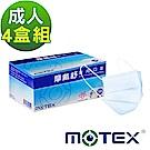 摩戴舒 醫用口罩(未滅菌)-平面型 4盒組(共200片)-藍色
