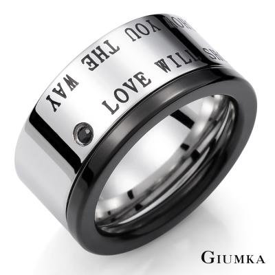 GIUMKA MIX 唯一的愛 白鋼戒指-銀黑雙環