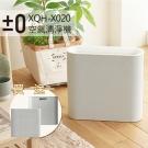 正負零±0 空氣清淨機 XQH-X020 (買一送一)