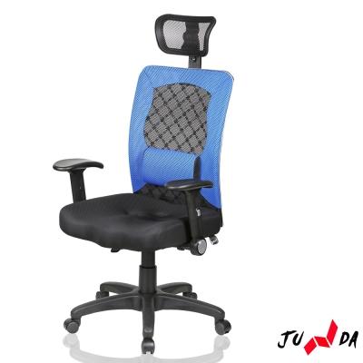 JUNDA 夏洛特高背主管椅/辦公椅/電腦椅(三色任選)
