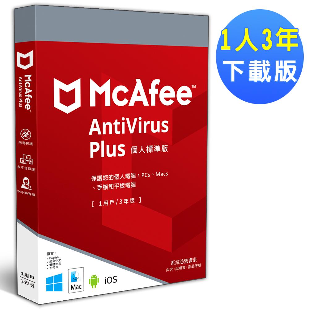 McAfee AntiVirus Plus 2018個人標準1人3年 中文下載版