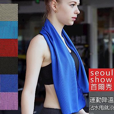 Seoul Show 極速涼感降溫運動毛巾