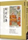噶舉三祖師《岡波巴傳》:修道成就故事與岡波巴四法
