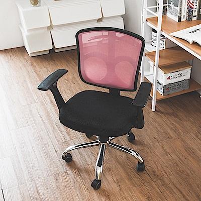 Home Feeling 電腦椅/辦公椅/隔熱透氣(5色)-57X57X97