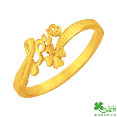 幸運草 關於愛黃金戒指