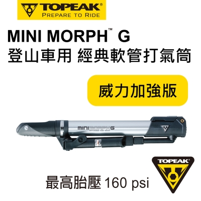 TOPEAK MINI MORPH G登山用經典軟管打氣筒