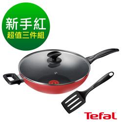 Tefal法國特福 新手紅32CM不沾小炒鍋+鍋鏟