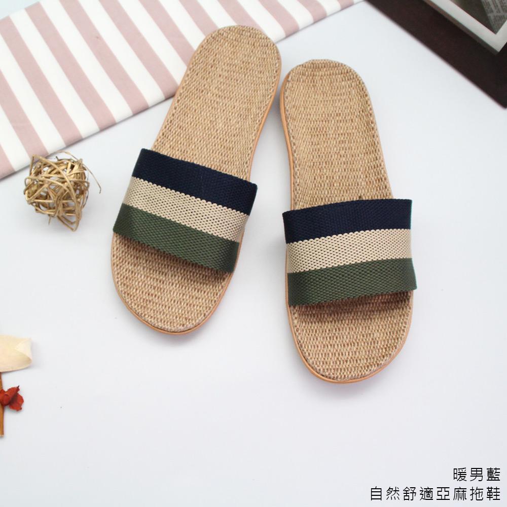 天然亞麻●透氣編織風格室內外拖鞋-暖男藍